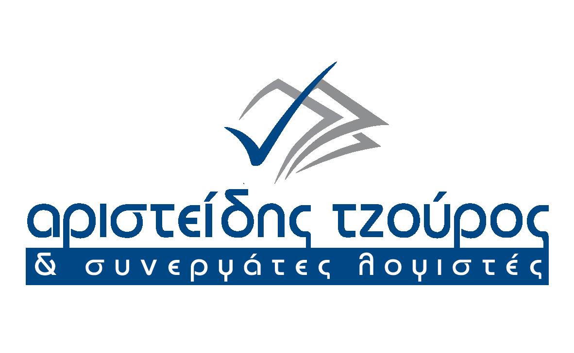 ΑΡΙΣΤΕΙΔΗΣ ΤΖΟΥΡΟΣ & ΣΥΝΕΡΓΑΤΕΣ ΛΟΓΙΣΤΕΣ